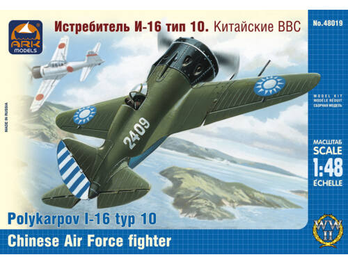 ARK Model Polikarpov I-16 type 10 Chinese Airforce 1:48 (48019)