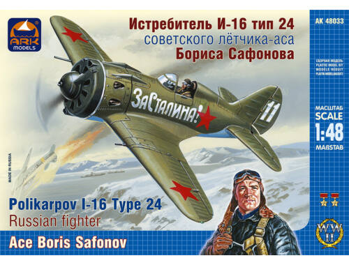ARK Model Polikarpov I-16 type 24 Boris Safonov 1:48 (48033)