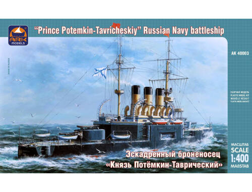 "ARK Model Russian ""Potemkin"" Nuclear powered Submarine 1:400 (40003)"