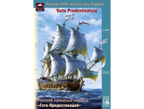 "ARK Model ""Goto Predestinatsia"" Russian XVII Century Navy Sailing Ship 1:72 (40006)"