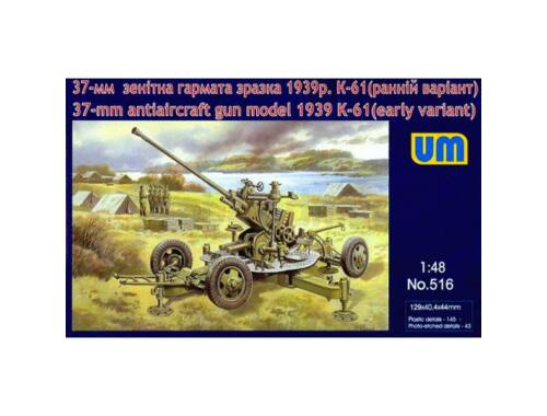 Unimodel 37mm anti-aircraft gun model 1939 K-61 1:72 (516)