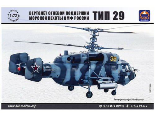ARK Model Kamov Ka-29 Russian Navy Marines fire support helicopter 1:72 (72039)