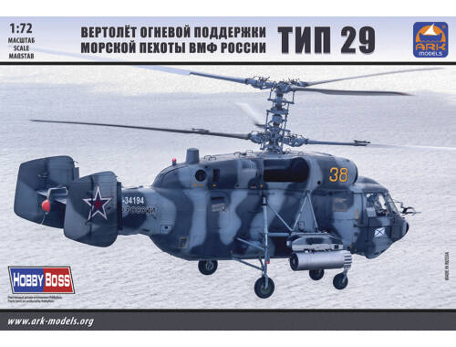 ARK Model Kamov Ka-29 Russian Navy Marines fire support helicopter 1:72 (72043)