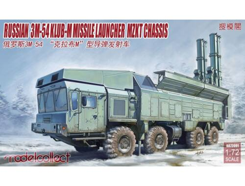 """Modelcollect Russian 3M-54""""Caliber(CLUB)-M""""Coastal Defense Missile Launcher Mzkt chassis 1:72 (UA720"""