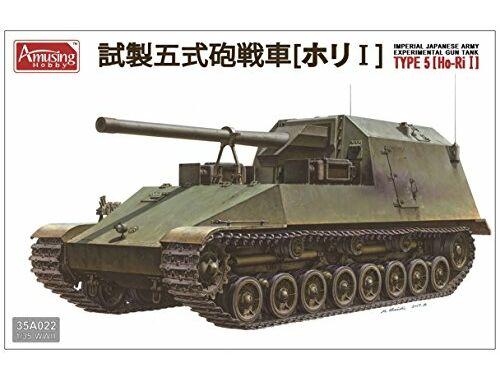 Amusing H. Imperial Japanese Army Experimental Gun Tank,Type 5(Ho-Ri I) 1:35 (35A022)