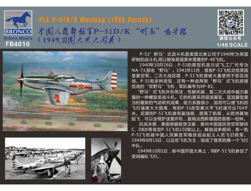 Bronco PLA P-51D/K Mustang (1949 Parade) 1:48 (FB4010)