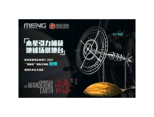 MENG The Wandering Earth The Navigation Platform International Space Station 1:3000 (MMS-002)